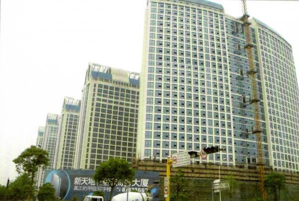 新天地国际商务大厦