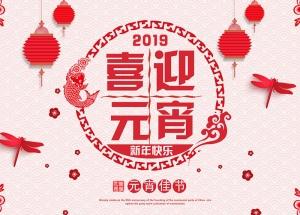 江苏万顺安装防腐工程有限公司祝大家元宵节快乐!