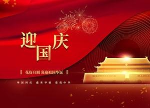 江苏万顺安装工程有限公司祝大家国庆节快乐!